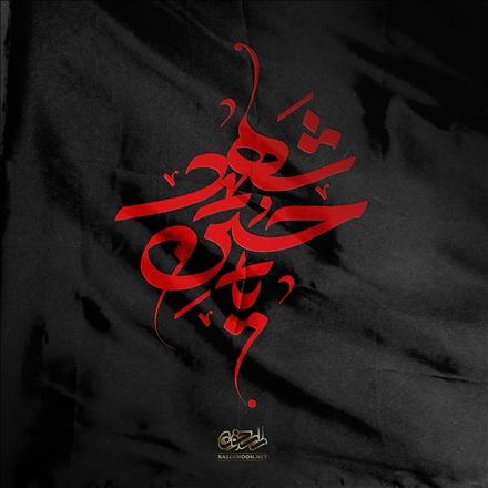 پوستر حضرت امام حسین علیه السلام