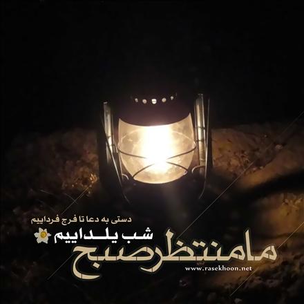ما منتظر صبح شب یلداییم,دستی به دعا تا فرج فرداییم