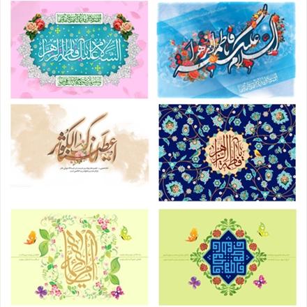 پوسترهای میلاد حضرت زهرا (س)
