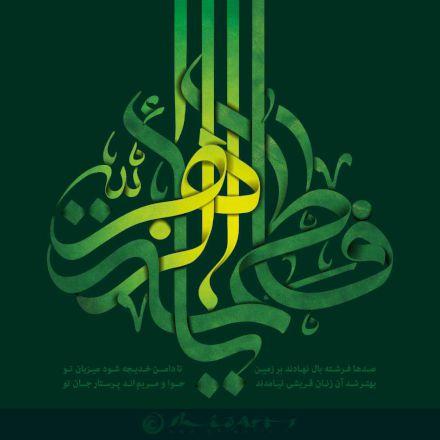 ثقافة التشیع
