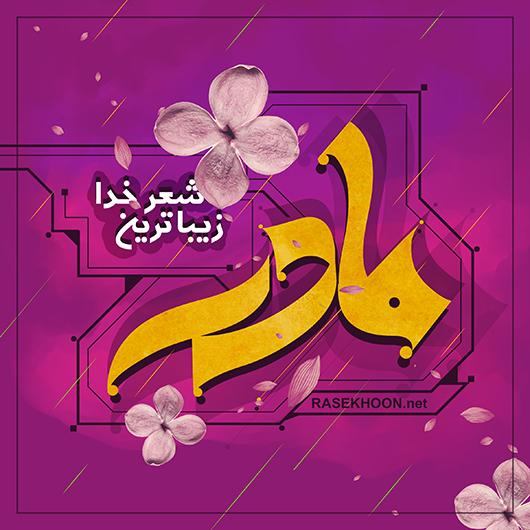 مادر، زیباترین شعر خدا