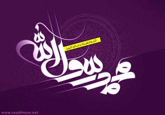عید مبعث بر شما مبارک !