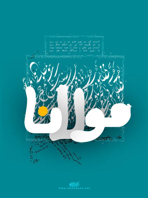 کارت پستال روز بزرگداشت مولانا