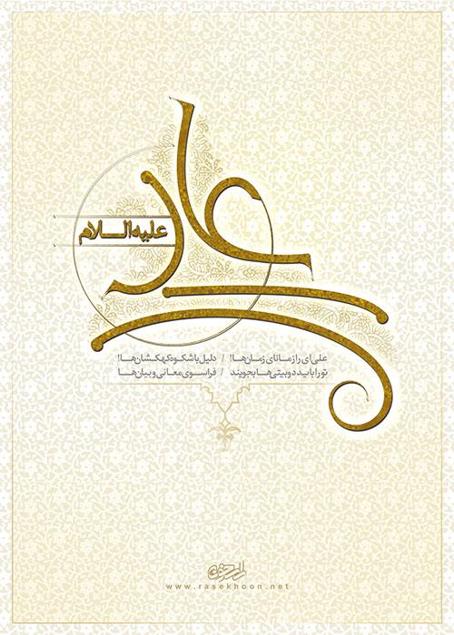 عید غدیرخم
