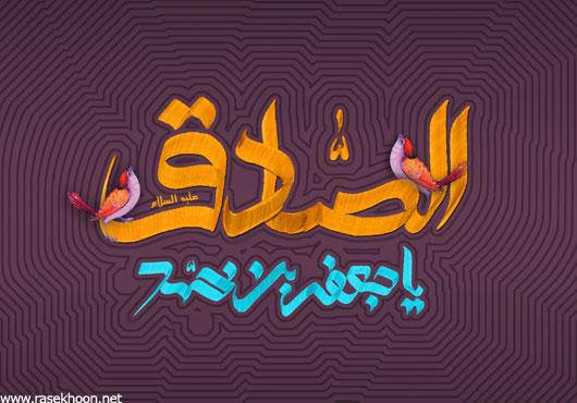ولادت امام صادق علیه السلام