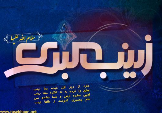 وفات حضرت زینب سلام الله علیه