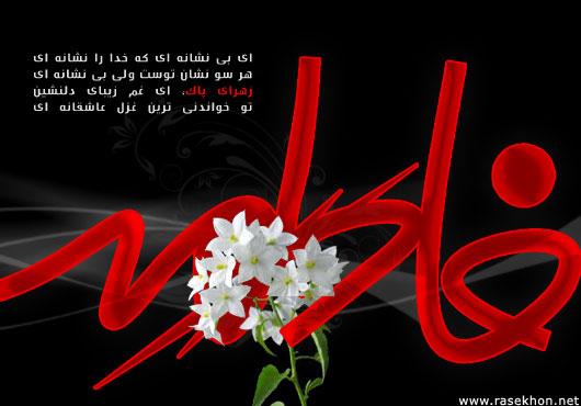 ویژه شهادت حضرت فاطمه زهرا سلام الله علیها
