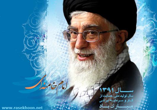 سال تولید ملی، حمایت از کار و سرمایه ایرانی
