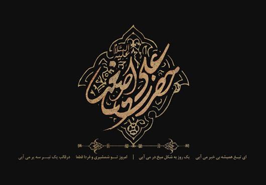 شب هفتم محرم حضرت علی اصغر علیه السلام