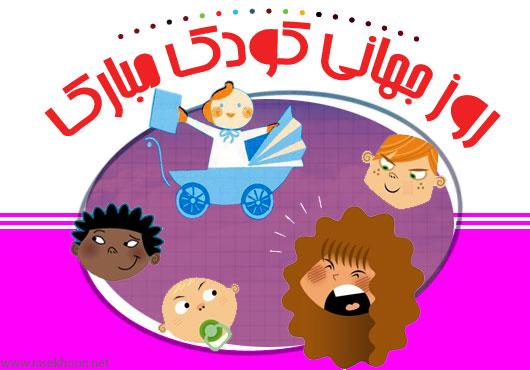 Image result for روز جهانی کودک