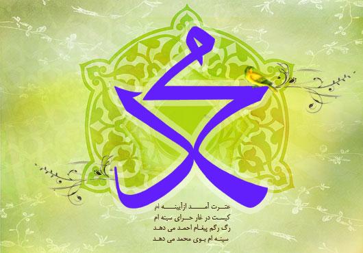 دانلود مولودی خوانی حاج میثم مطیعی موسم برادری و عید رحمته بهار وحدته