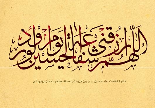 اللهم الرزقنی شفاعت الحسین یوم الورود