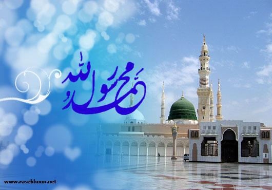 میلاد حضرت محمد مصطفی(صلی الله علیه و آله وسلم)