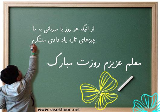معلم عزیزم روزت مبارک