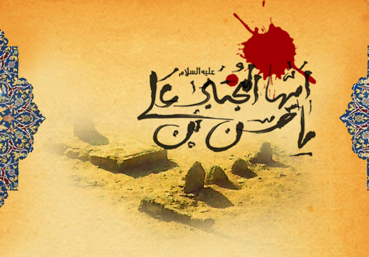 شهادت امام حسن مجتبي(عليه السلام)