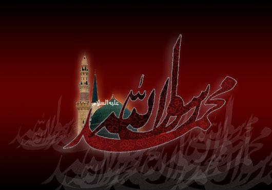 رحلت پیامبر اكرم(صلی الله علیه و آل وسلم)