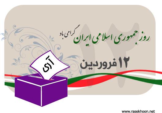 12 فروردین - روز جمهوری اسلامی ایران