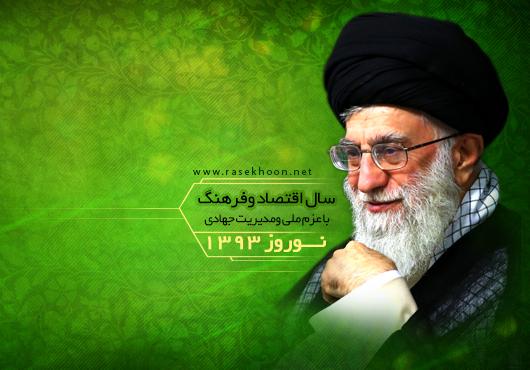 طرح بنر زیبا و با کیفیت سال 93 آیت الله خامنه ای سال اقتصاد و فرهنگ با عزم ملی و مدیریت جهادی