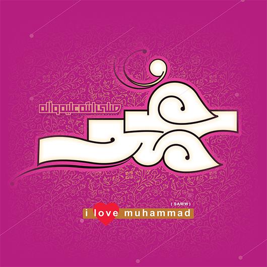 من عاشق محمد هستم