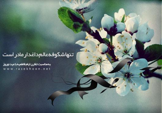 پوستر ویژه تقارن شهادت حضرت زهرا سلام الله علیها و عید نوروز