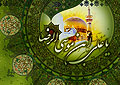 کارت پستال میلاد امام رضا (ع)