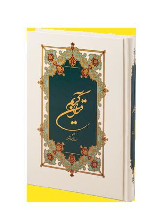 قرآن کریم (وزیری با ترجمه آیت الله مشکینی)