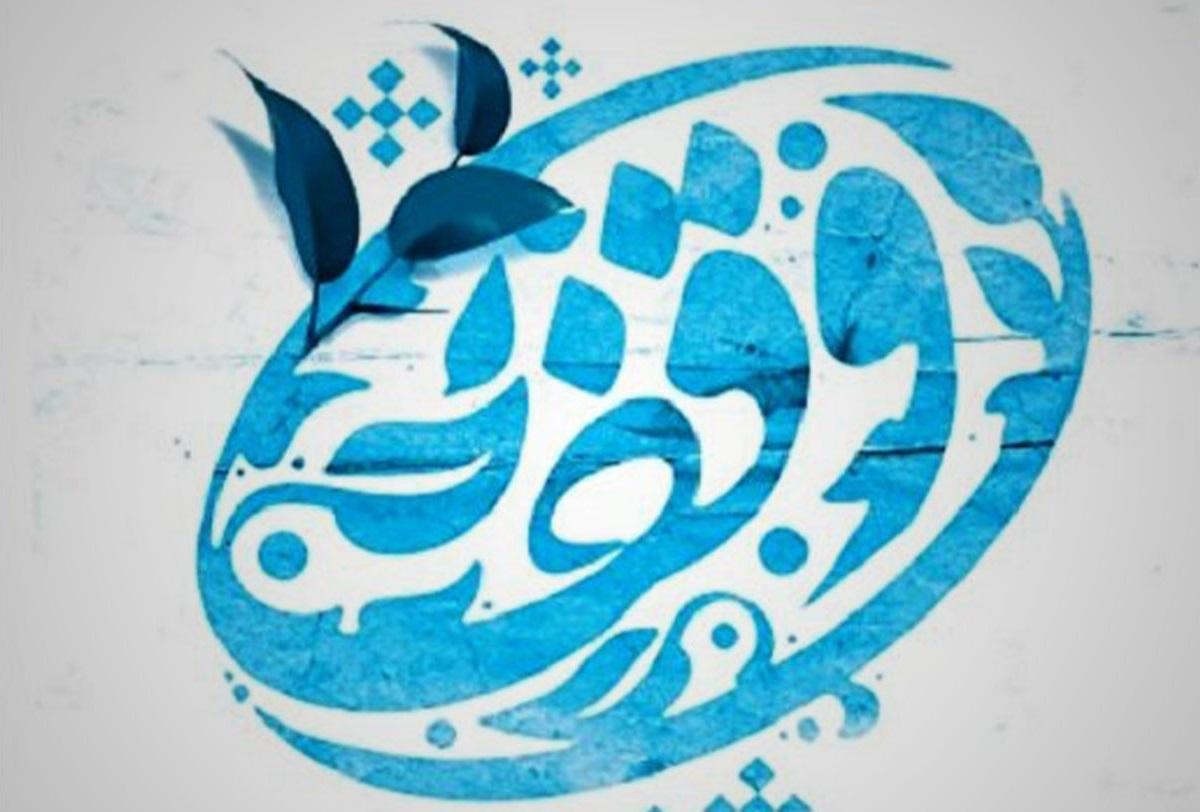 بررسی تفاوت نگرش مذاهب مختلف اسلامی به مسئله وقف