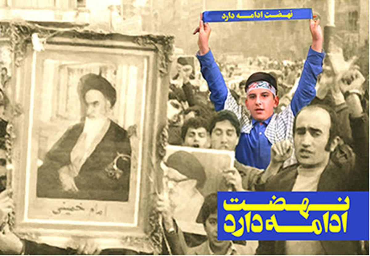 رسالت ما در ادامه نهضت امام خمینی