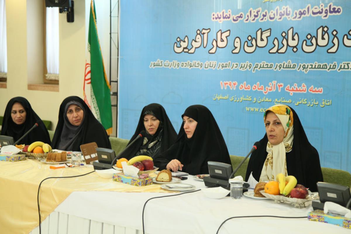 لزوم تقویت بانوان بازرگان ایرانی در راستای تحقق جهش تولید