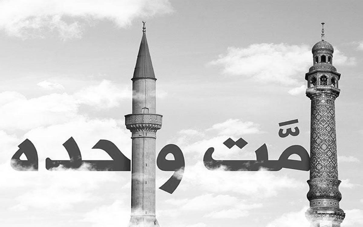رابطه وحدت و تمدن نوین اسلامی