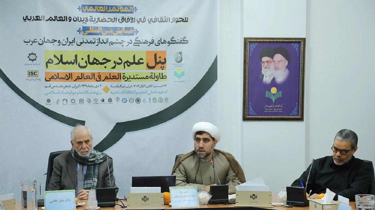 زمینهی ایجاد وحدت اسلامی از طریق گفتگوی بین تمدنی