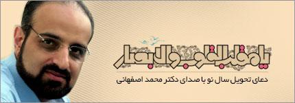 دعای تحویل سال نو با صدای دکتر محمد اصفهانی