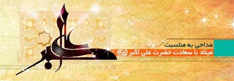 Image result for گلچین مولودی میلاد حضرت علی اکبر(ع)
