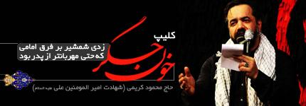 کلیپ خون جگر (زدی شمشیر بر فرق امامی که حتی مهربانتر از پدر بود) - حاج محمود کریمی (شهادت امیر المومنین علی علیه السلام)