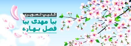 http://rasekhoon.net/_files/images/slider/Mahdi-biya.jpg