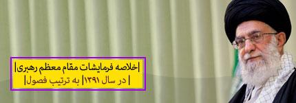آخرین فایلهای امام خامنه ای (مدّظله العالی) / سال 1392