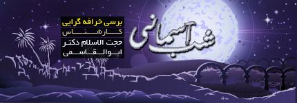 http://rasekhoon.net/_files/images/slider/Shabe-asemani.jpg