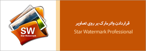 Star Watermark Professional