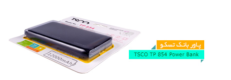 TSCO TP 854 Power Bank