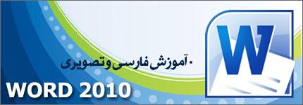 آموزش فارسی و تصویری ورد Word 2007قوی ترین نرم افزار تایپ