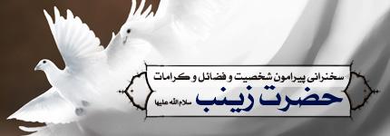 شخصیت حضرت زینب سلام الله علیها