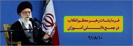 فرمایشات رهبر معظم انقلاب در جمع دانش آموزان-10/08/1391