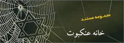 مجموعه مستند خانه عنکبوت