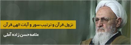 علامه حسن زاده آملی-نزول قرآن و ترتیب سور و آیات الهی قرآن