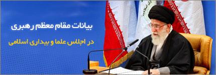 بیانات مقام معظم رهبری در اجلاس علما و بیداری اسلامی 1392/2/9 (تصویری)