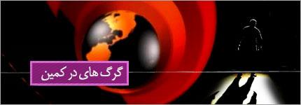 http://rasekhoon.net/_files/images/slider/bbc11.jpg