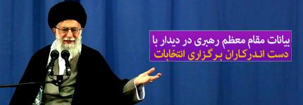 بیانات مقام معظم رهبری در دیدار با دست اندرکاران برگزاری انتخابات 1392/2/16