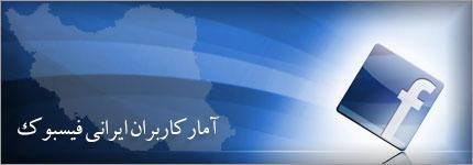 آمارکاربران ایرانی فیسبوک