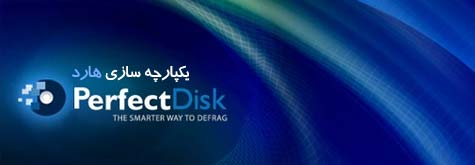 نرم افزار Raxco PerfectDisk Professional Business 13.0 Build 821 Final یکپارچه سازی هارد