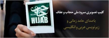 کلیپ تصویریی سرود ملی حجاب و عفاف باصدای حامد زمانی (زیرنویس عربی و انگلیسی)
